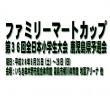 2016_0625ファミリーマートカップ 第36回全日本小学生大会 県予選会
