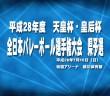 2016_0710天皇杯・皇后杯県予選