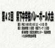 2016_0528第42回県下中学校バレーボール大会