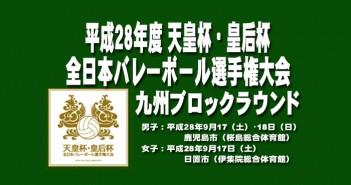 2016_0917天皇杯・皇后杯九州ブロックラウンド2