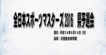 2016_0626全日本スポーツマスターズ2016県予選会