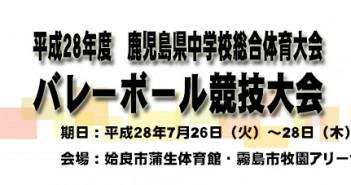 2016_0726鹿児島県中学校総合体育大会バレーボール競技大会