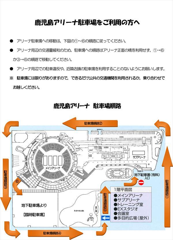 kagoshima arena_R
