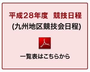 schedule2016kyushu2